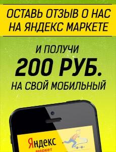 200 рублей на мобильный за отзыв на Яндекс Маркете